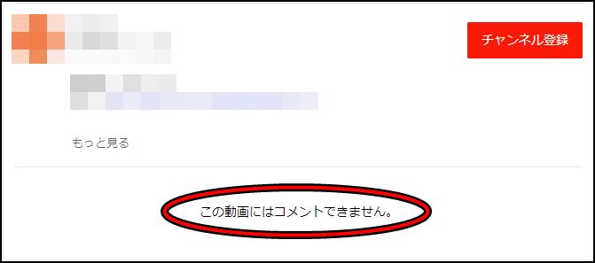 できない youtube コメント